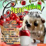 С Яблочным Спасом - Желаю в жизни удачи