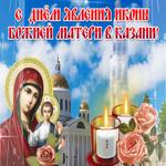 С явлением в Казани иконы Божией Матери