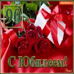 С юбилеем 90 лет поздравляю