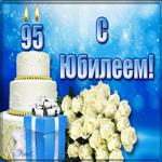 С юбилеем 95 лет поздравляю