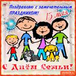 С замечательным праздником - День Семьи