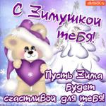 С зимушкой тебя