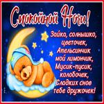 Самая мила открытка спокойной ночи