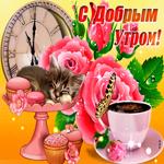 Самое доброе утро тебе и твоим близким