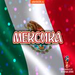 Сборная Мексики