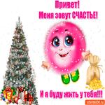 Счастье в новом году