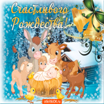 Счастливого и волшебного Рождества