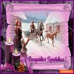 Счастливого Рождества желаю всем