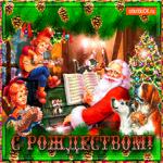 Счастливого Рождества желаю