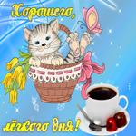 Счастливого вам дня друзья