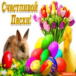 Счастливой Пасхи хочу всем пожелать