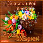 Счастливой пасхи, Христос Воскрес