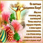 Счастливой Пасхи, мир вам и вашему дому