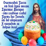 Счастливой Пасхи от всей души желаю