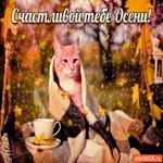 Анимированная открытка с осенью