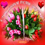 Счастливой весны друзья мои