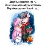 Счастливой зимы