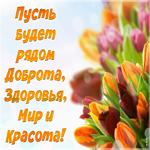 Счастья и добра моим близким и друзьям