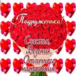 Счастья и везения тебе моя подруженька