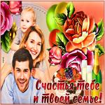 Счастья тебе и твоей семье