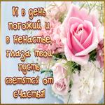 Счастья вам, любви и удачи