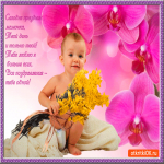 Сегодня праздник мамочки