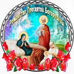 Сегодня день Рождества Пресвятой Богородицы