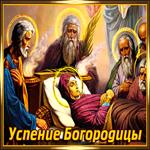 Сегодня день Успения Богородицы