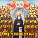Сегодня Собор Радонежских святых