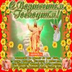Сегодня светлый праздник - Господне Вознесение