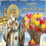 Сегодня, в день Святого Николая тебе радости желаю