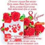 Сердечные пожелания тебе с 8 марта