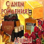 Сердечно поздравляю с днем рождения, Алексей
