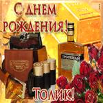 Сердечно поздравляю с днем рождения, Анатолий
