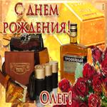 Сердечно поздравляю с днем рождения, Олег