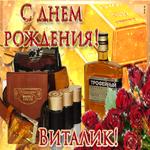 Сердечно поздравляю с днем рождения, Виталий