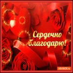 открытка спасибо с любовью