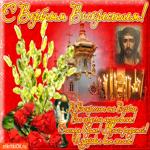 Сердечно вас поздравляю в Вербное Воскресенье