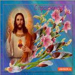 Сердечное поздравление - С Вербным Воскресеньем