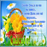 Сердечное спасибо а также цветы
