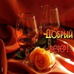 Шикарная открытка добрый вечер с розой