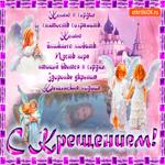 Шлю тебе поздравление с Крещением Господним
