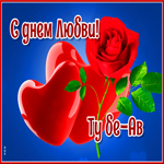 Сияющая открытка день любви — Ту бе-Ав