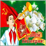 Сияющая открытка День Пионерии