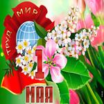 Сияющая открытка с 1 мая