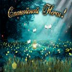 Сказочная открытка спокойной ночи