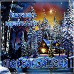 Сказочная открытка спокойной зимней ночи