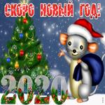 Скоро Новый год 2021