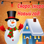 Скоро, скоро Новый год