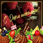 Сладкое поздравление с днем шоколада